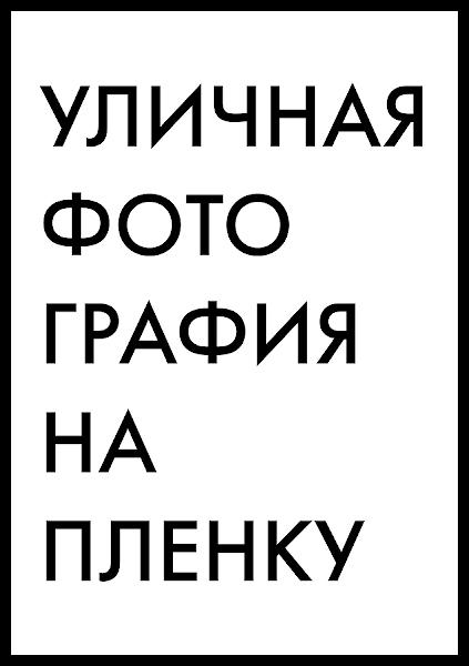 ulichnaya-fotografiya-na-plenku Уличная фотография на пленку. Эрик Ким